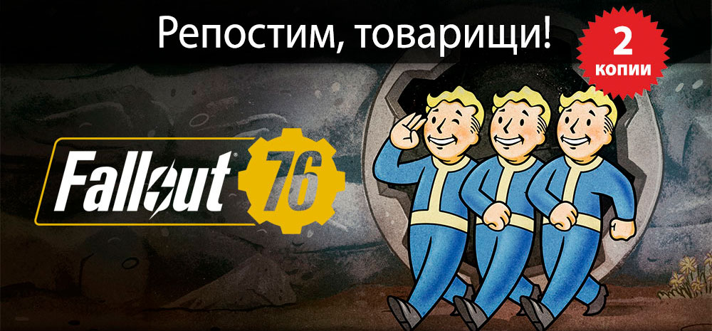 161132-banner_conk_20181130_Fallout76_s.
