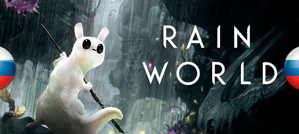Обновление архива переводов (Rain World)