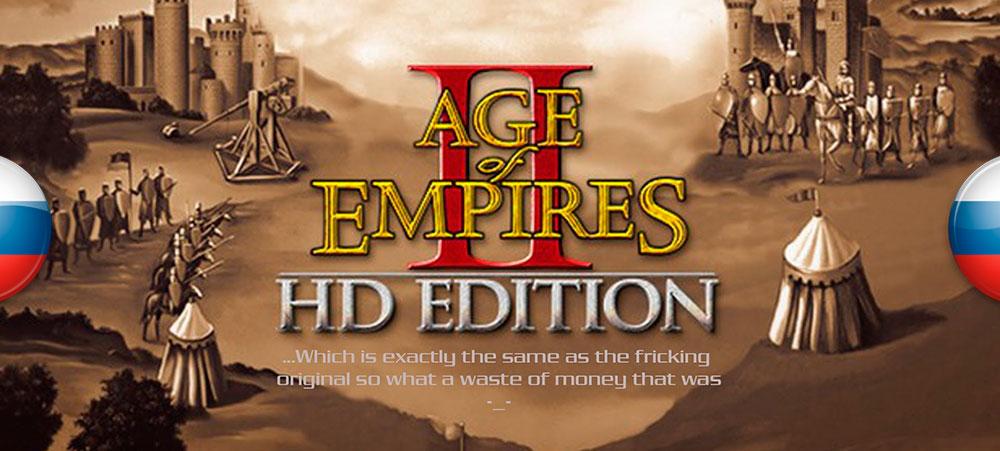 Новости от Siberian Studio: десять озвучек для Age of Empires 2HD Edition