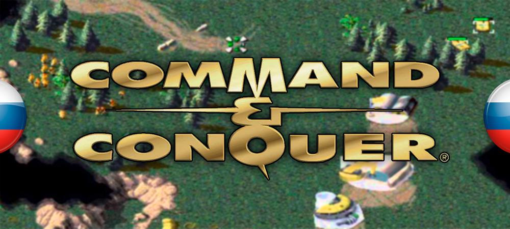 110030-banner_pr_commandandconquer.jpg