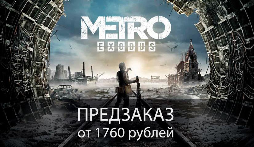 220304-banner_shop_playo_metroexodus.jpg