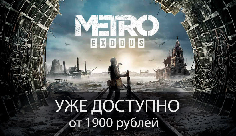 113809-banner_shop_egs_metroexodus.jpg