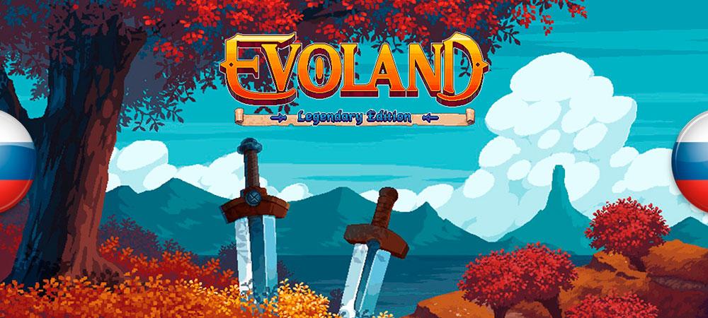 Релиз перевода Evoland Legendary Edition
