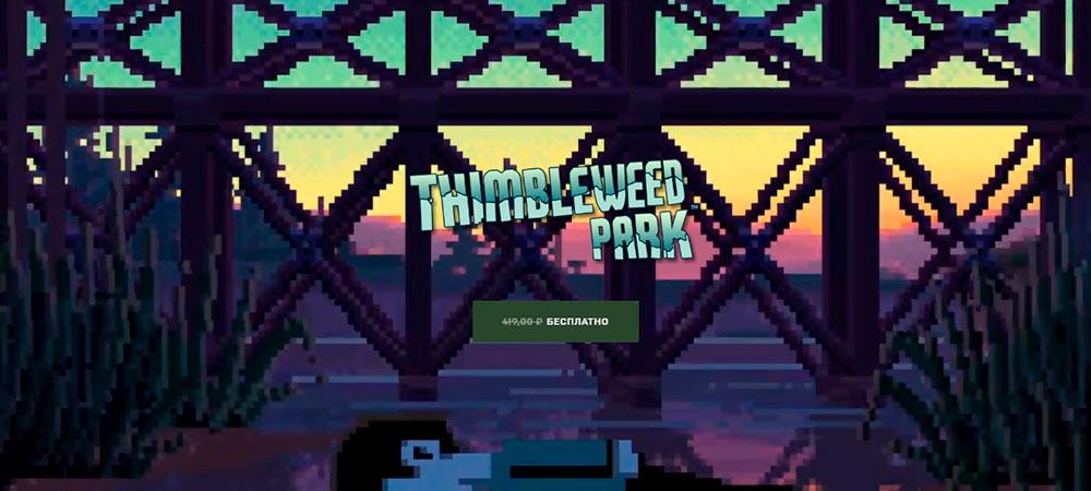 Thimbleweed Park — новая бесплатная игра в Epic Games Store