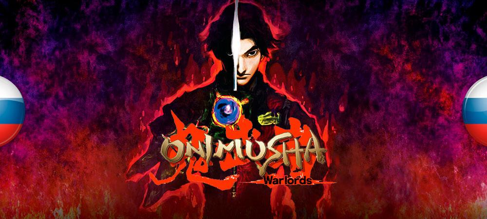 Вышел порт перевода Onimusha: Warlords, совместимый с переизданием
