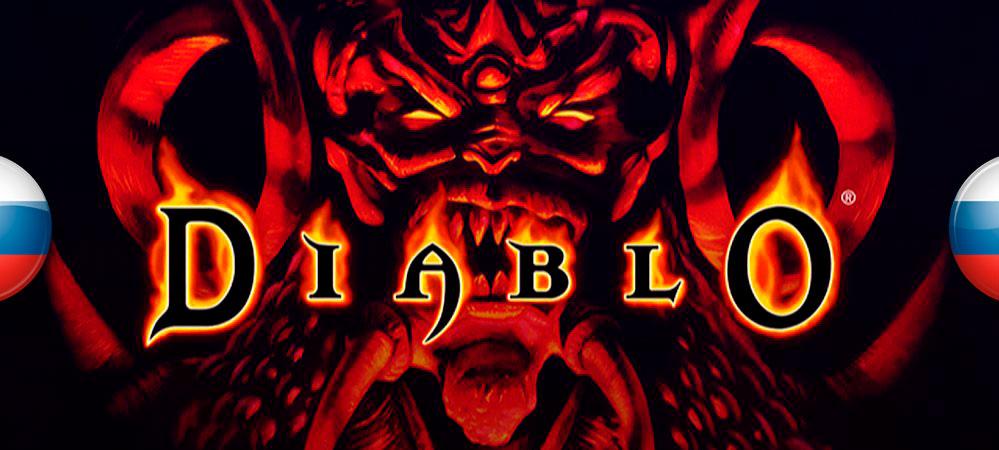 Полная локализация первого Diablo с GOG.com