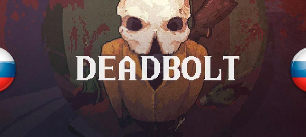 Вышел перевод аркады Deadbolt