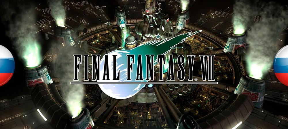 Порт перевода Final Fantasy 7 на Switch