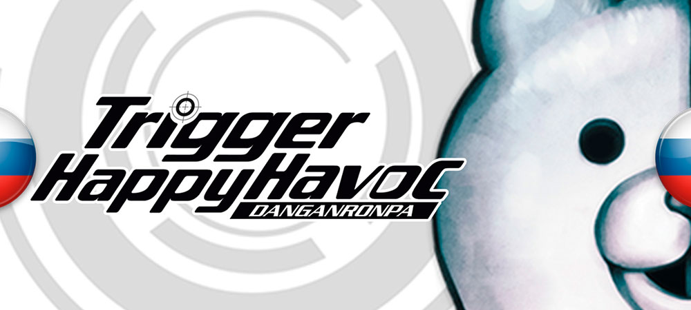 Релиз перевода Danganronpa: Trigger Happy Havoc