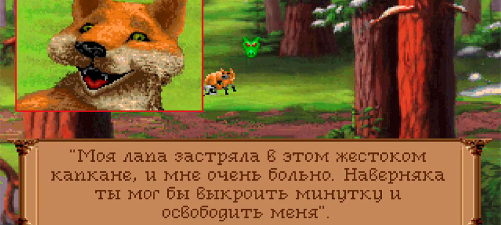 Релиз русской версии Quest for Glory: So You Want to Be a Hero