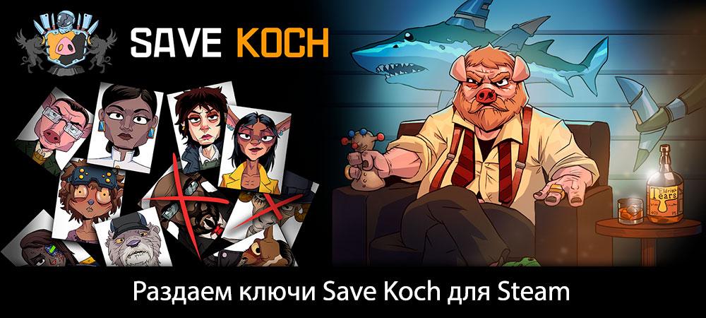 230925-banner_conk_20190418_SaveKoch.jpg