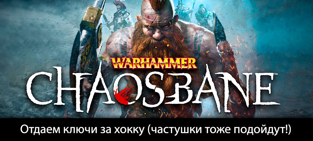 125134-Warhammer-Chaosbane-title.jpg