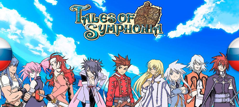 Вышел перевод Tales of Symphonia для ПК и PS3