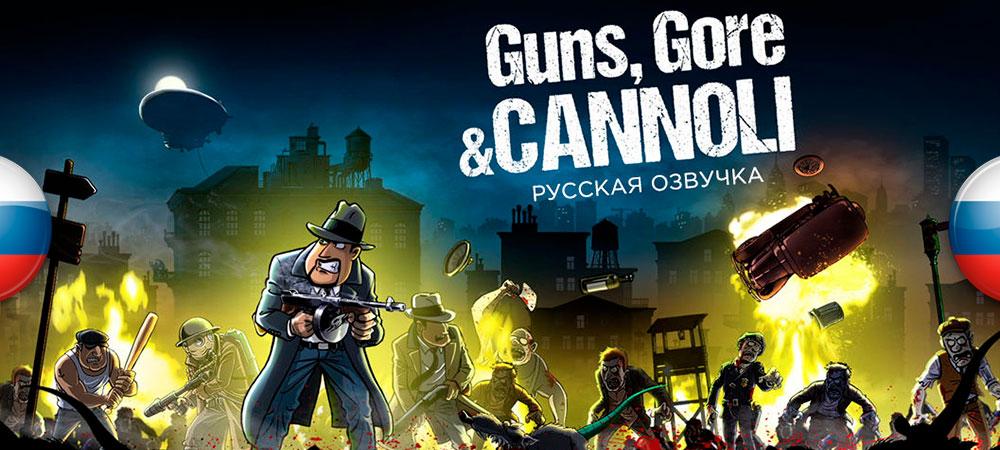 Хорошая озвучка Guns, Gore & Cannoli, совместимая с актуальной версией игры