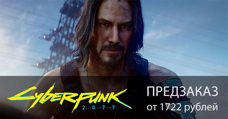 130544-banner_shop_playo_cyberpunk2077.j