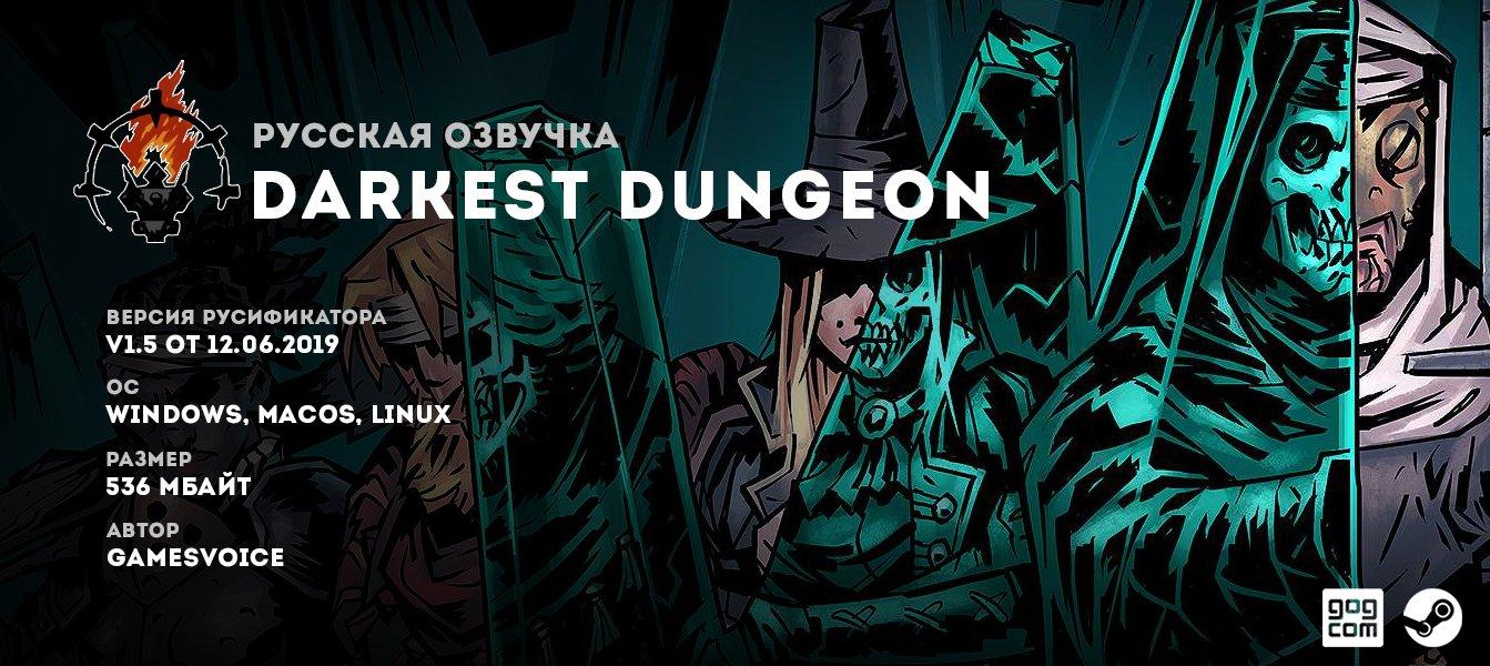 Обновление озвучки Darkest Dungeon