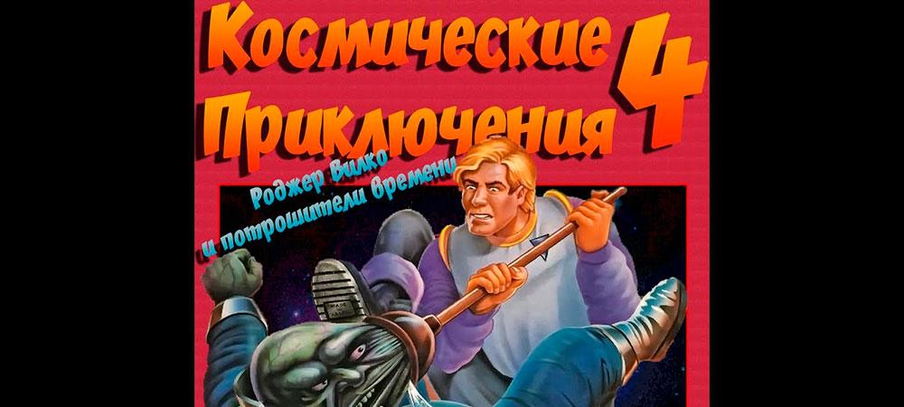 Выложена локализованная версия квеста Space Quest 4