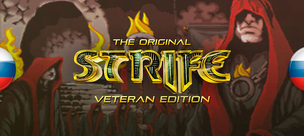 Релиз локализации шутера Strife