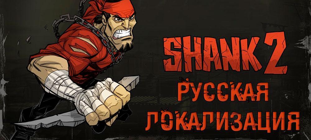Релиз локализации Shank 2
