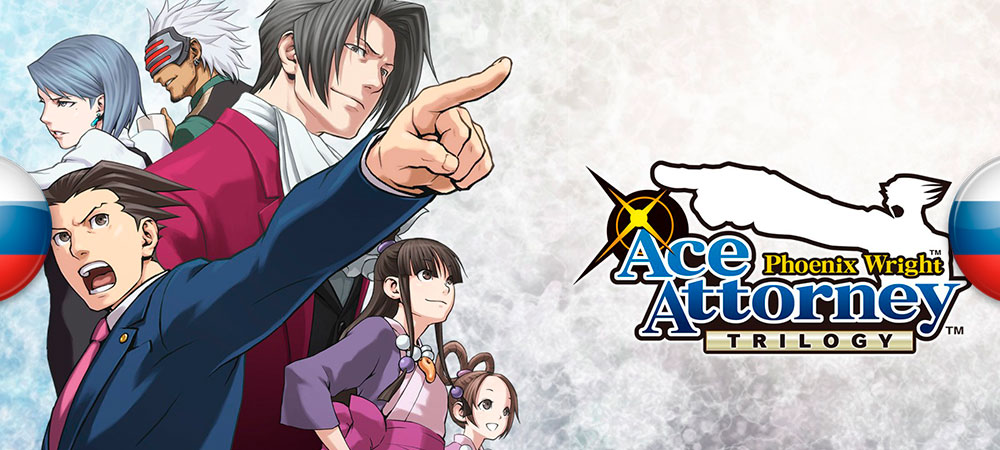 Обновление перевода первой Phoenix Wright: Ace Attorney