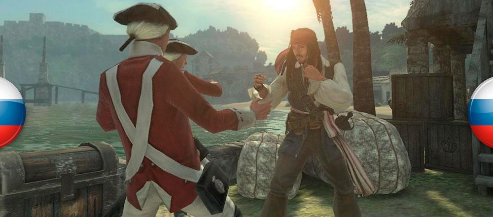 Официальная локализация Pirates of the Caribbean: At World's End