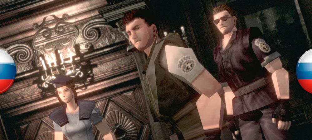 Релиз текстового перевода для первого Resident Evil