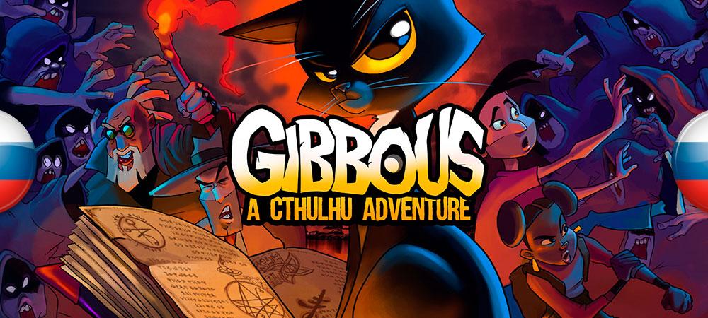 Неплохая машинная озвучка Gibbous: A Cthulhu Adventure