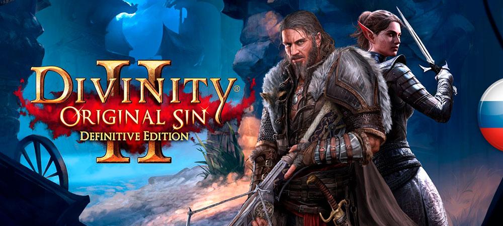 Обновление официального перевода Divinity: Original Sin 2
