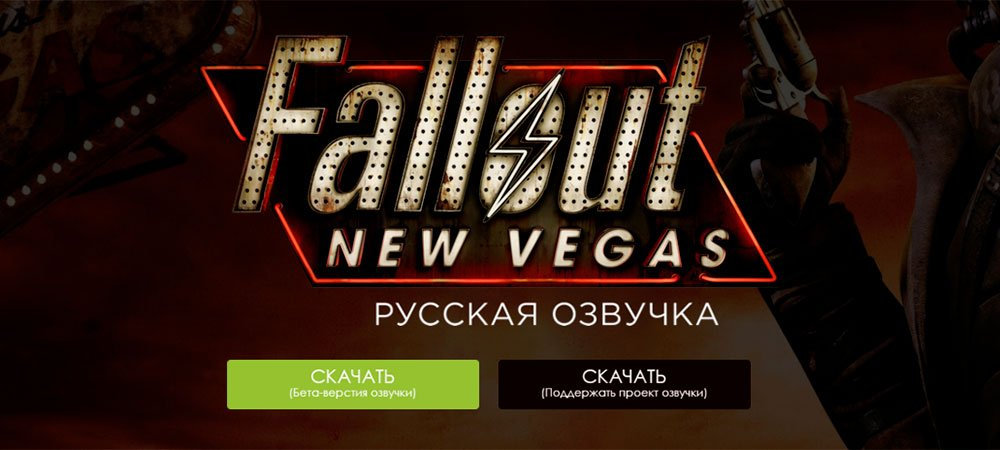 Обновление открытой беты озвучки Fallout: New Vegas от Cool-Games