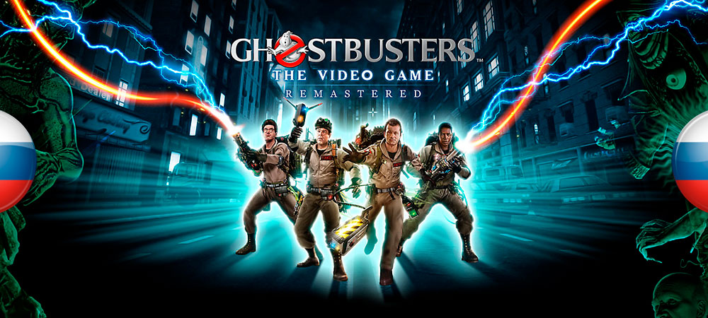 Вышел перевод для Ghostbusters: The Video Game Remastered