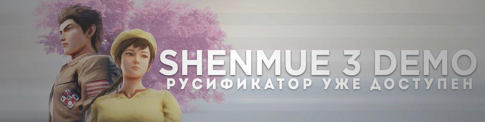 Вышел перевод демо-версии Shenmue 3