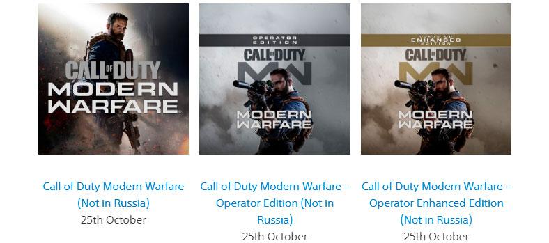 Издатель и PlayStation подтвердили, что Modern Warfare не будет продаваться в России
