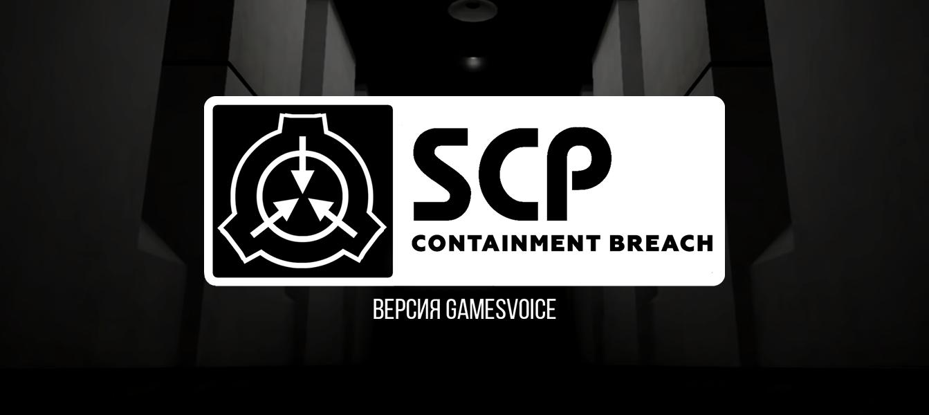 GamesVoice выпустила локализацию инди-хоррора SCP: Containment Breach