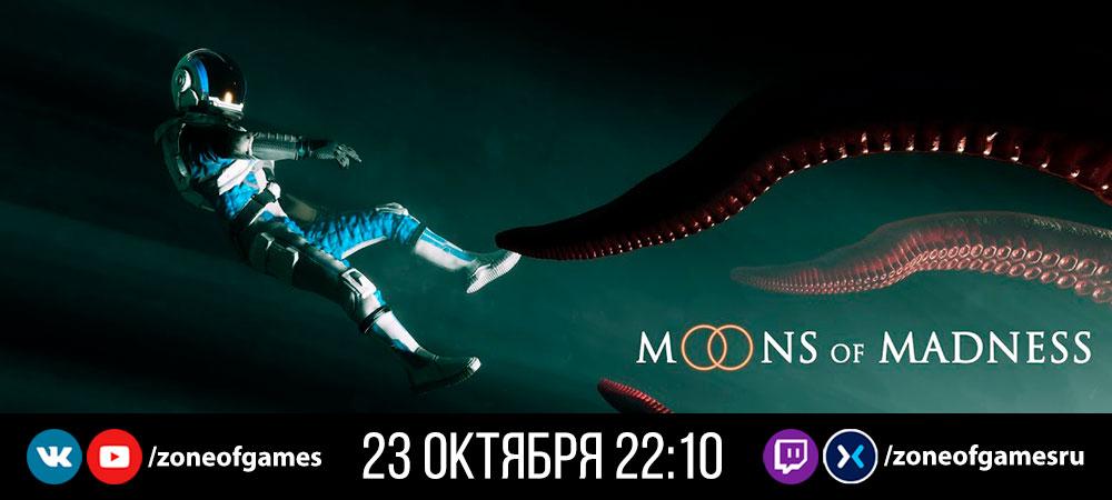 215858-banner_stream_20191023_moonsofmad
