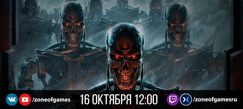 122953-banner_stream_20191116_terminator