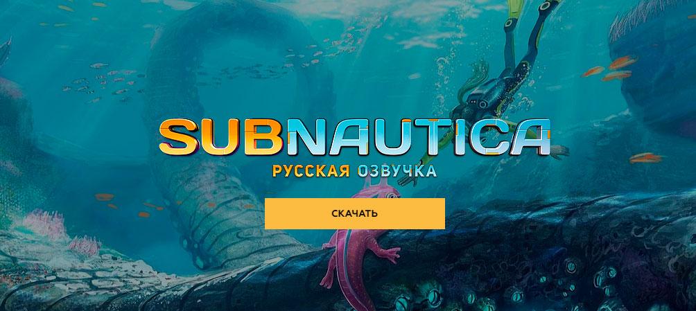 123802-banner_pr_subnautica.jpg