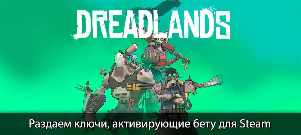 004129-banner_conk_20191204_Dreadlands.j