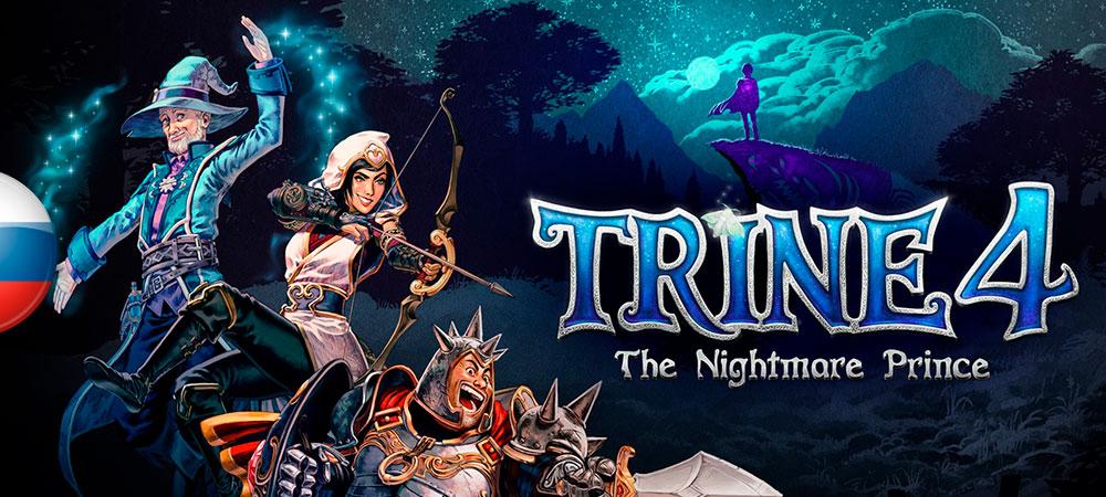 Вышло обновление озвучки Trine 4: The Nightmare Prince