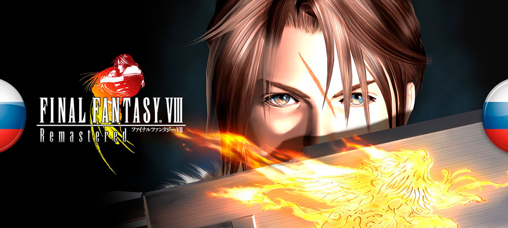 003105-banner_pr_finalfantasy8remastered
