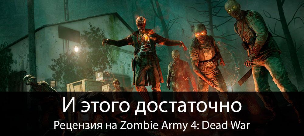 114613-banner_st-rv_zombiearmy4deadwar_p
