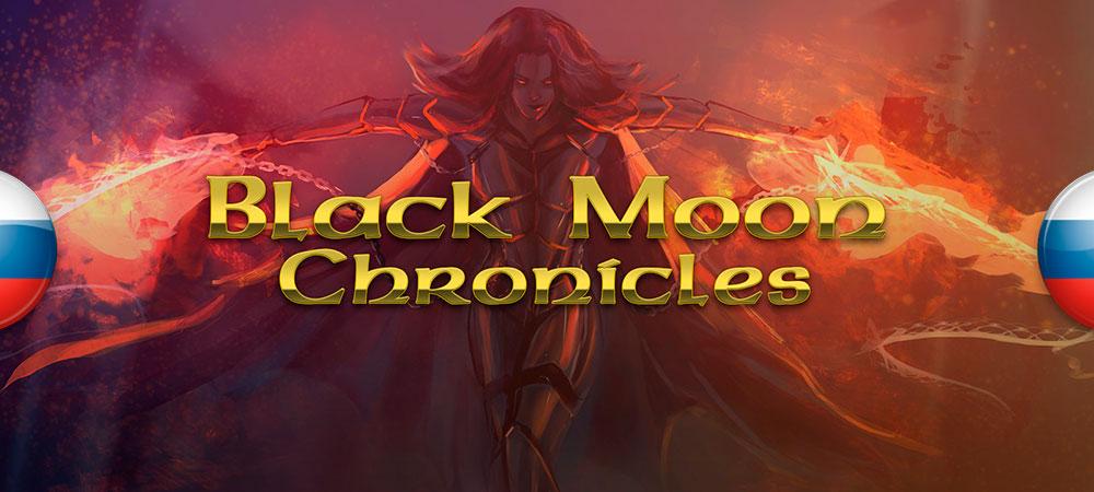 Нашлась локализация Black Moon Chronicles от 7 Wolf