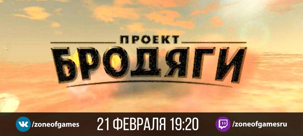 192417-banner_stream_20200221_projectnom