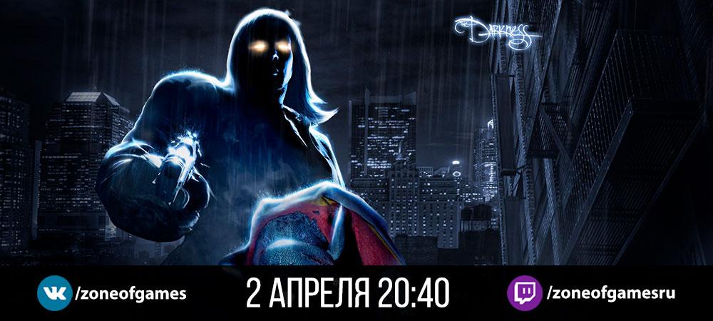 210210-banner_stream_20200401_darkness_x