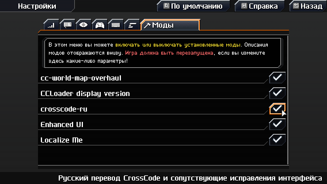 121017-options-mods.ru_RU.png