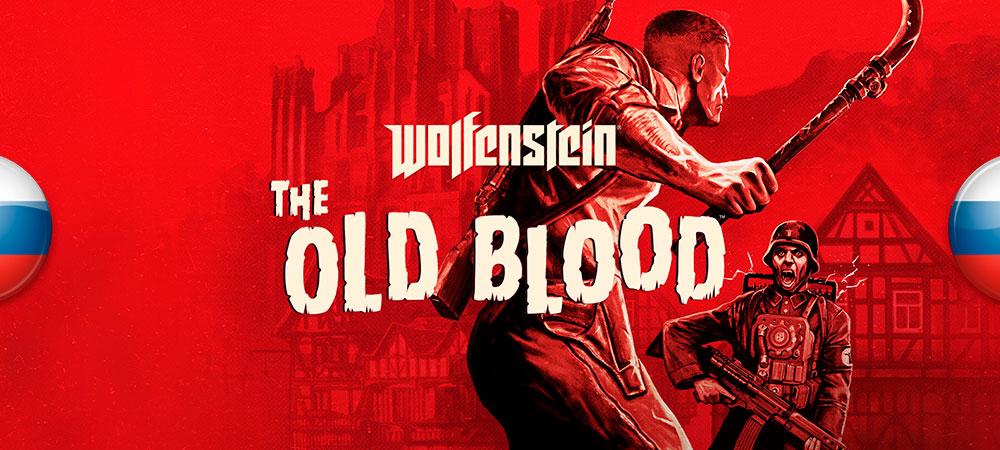 221811-banner_pr_wolfensteintheoldblood.