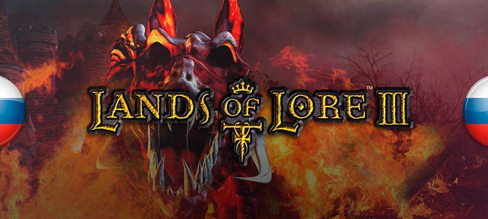 В архив добавлена локализация Lands of Lore 3