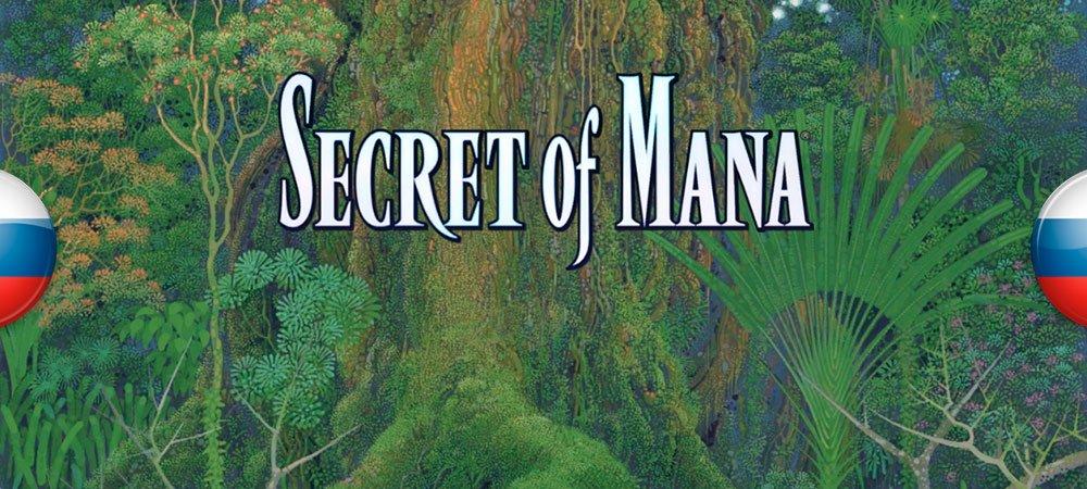 Вышел перевод jRPG Secret of Mana