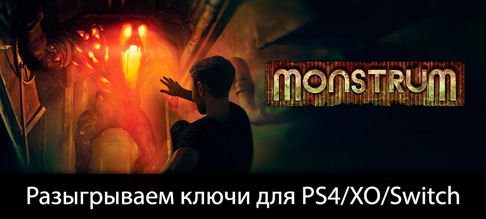 221901-banner_conk_20200601_monstrum.jpg