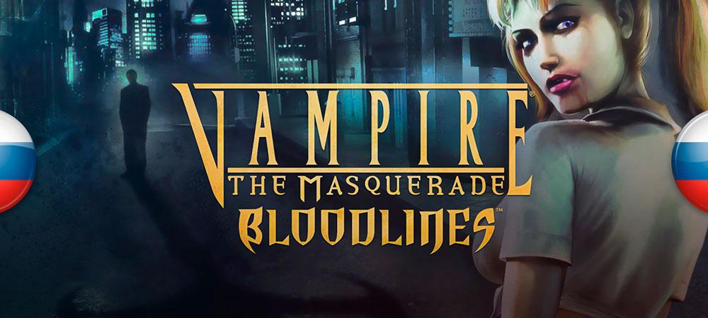 Вышла озвучка Vampire: The Masquerade — Bloodlines