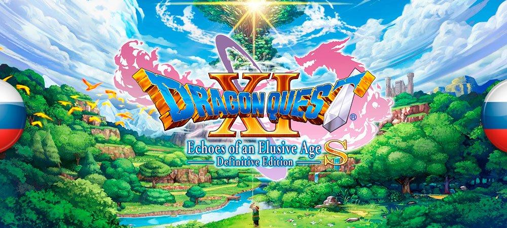 Вышла демо-версия перевода Dragon Quest XI